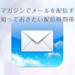 メールマガジンでメールを配信するなら 知っておきたい配信時間帯