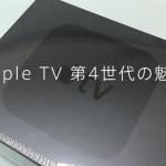 Apple TV第4世代を購入!初期設定の便利さ!