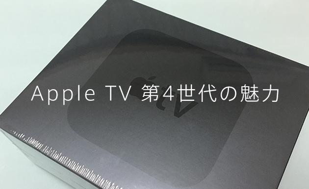 apple-tv-img01
