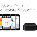 iOS9.2のアップデート!Apple TVもtvOS 9.1へアップデートでRemoteアプリが利用可能に!