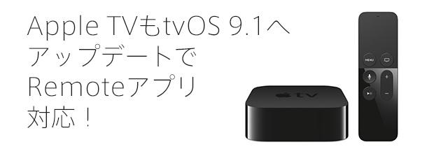 iOS9.2のアップデート!Apple TVもtvOS 9.1へアップデートでRemoteアプ