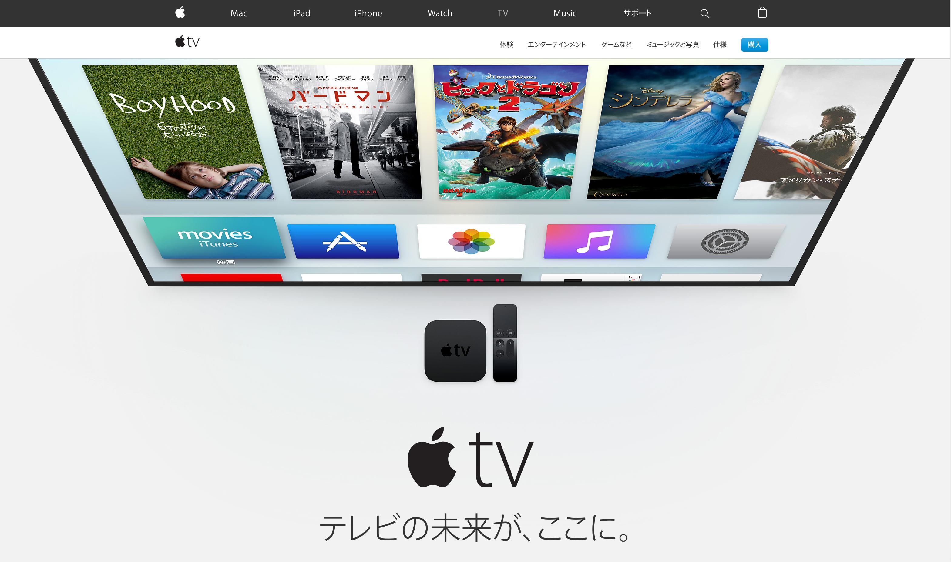 第4世代Apple TV