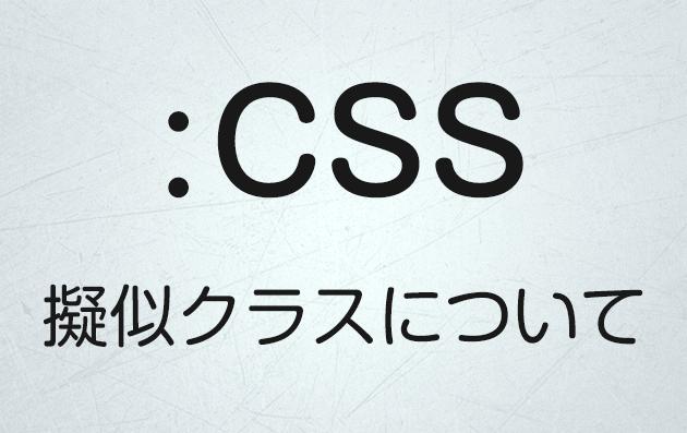 CSS擬似クラス