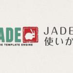 JavaScript テンプレートエンジン Jadeの使い方!