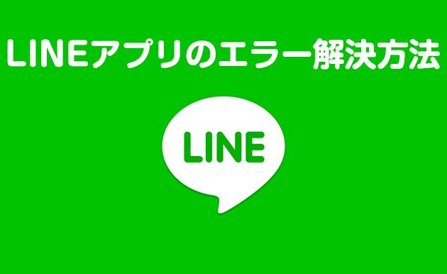 line-error-img