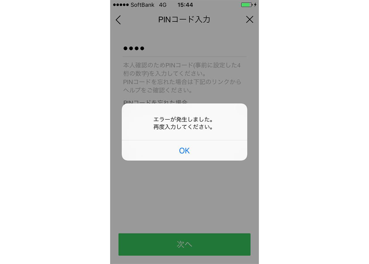 line-error-img01