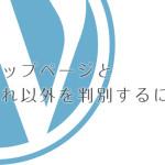 WordPressの条件分岐で現在のページを判別する方法